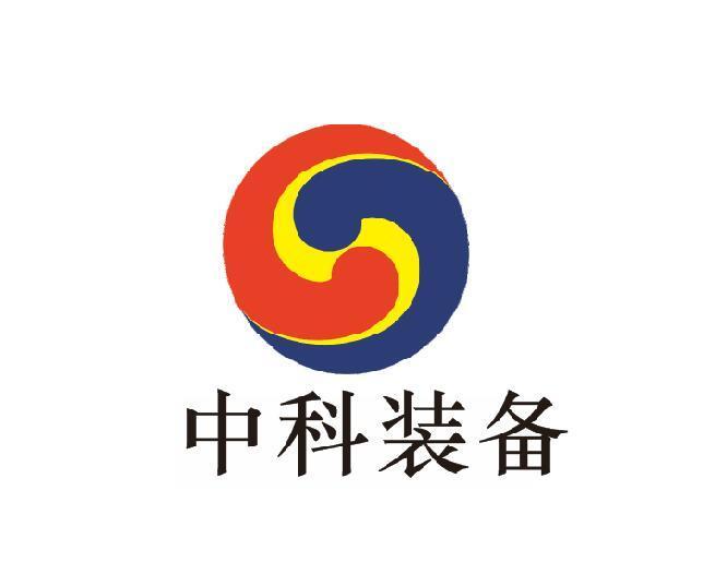 中科金宏智能装备有限公司