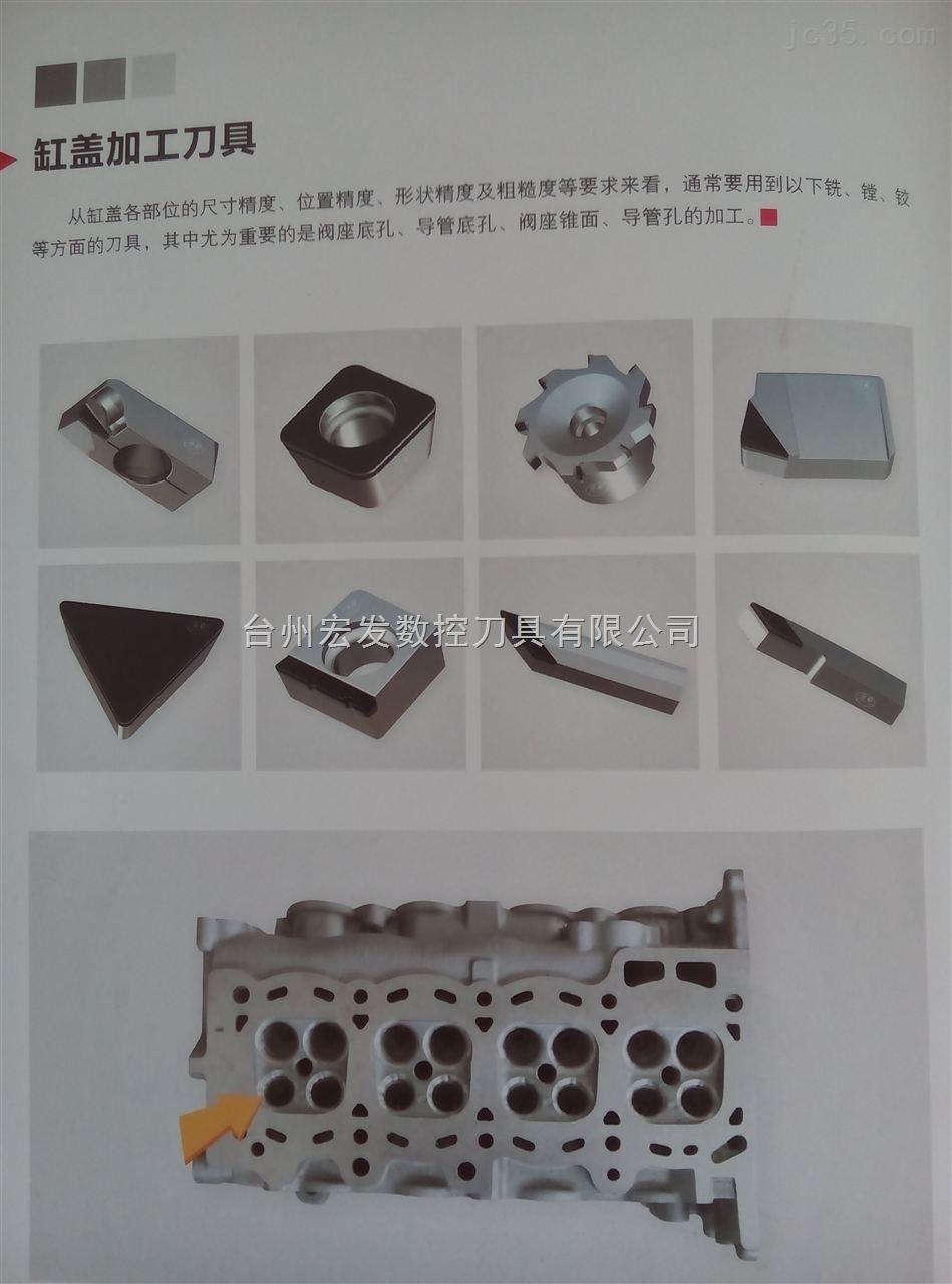 发动机缸盖加工刀具