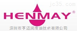 深圳亨迈环保HENMAYS3200切削液厂家