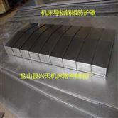 数控机床伸缩护板