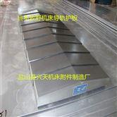 数控铣床钢板导轨防护罩