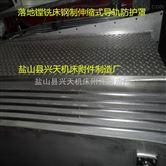 龙门加工中心机床导轨防护罩