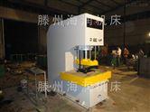 250吨单柱校直冲孔压装机 单臂液压机