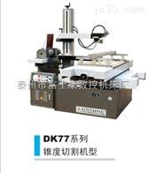 DK77系列锥度切割机型