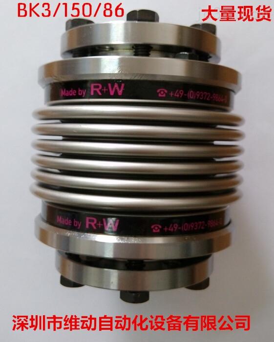 现货德R+W台正光机用波纹管联轴器BK3/150/86
