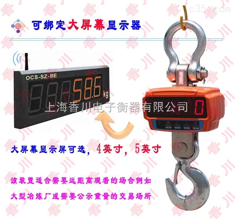 电子吊钩秤价格
