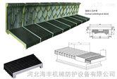 柔性耐高温数控机床防护罩
