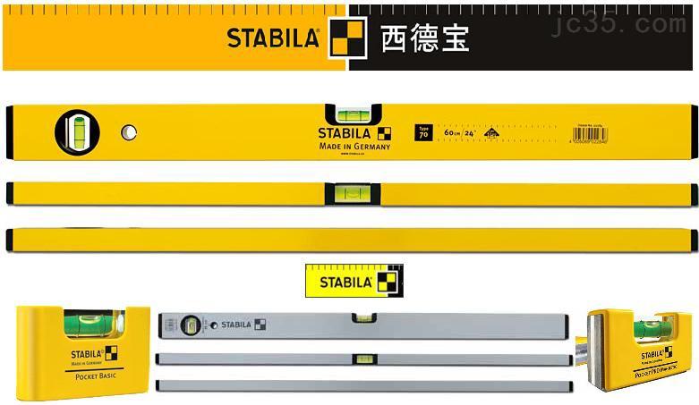 德西德宝STABILA标准型水平尺