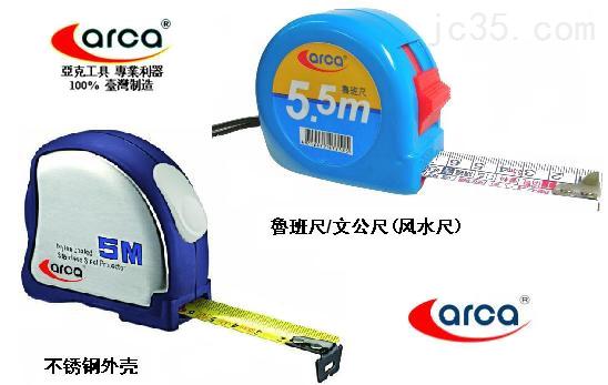 台湾arca亚克5.5M-8M魯班尺/文公尺(风水尺)
