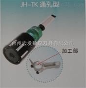 精恒JH-TK通孔型镜面滚压刀具