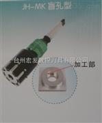 精恒JH-MK盲孔型镜面滚压刀具