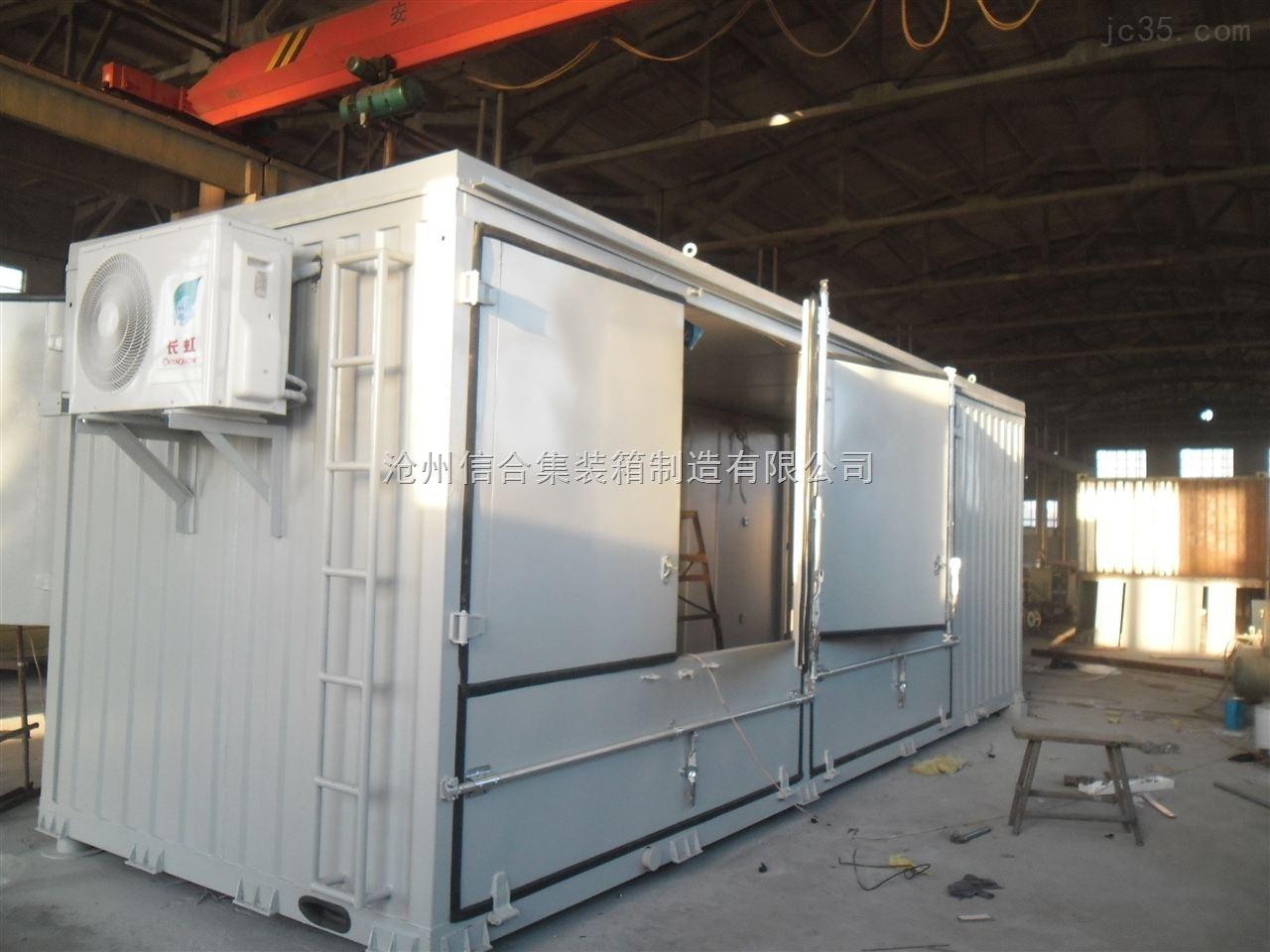 固定式特种设备集装箱
