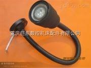 厂家直销LED机床工作灯,重庆巨东生产