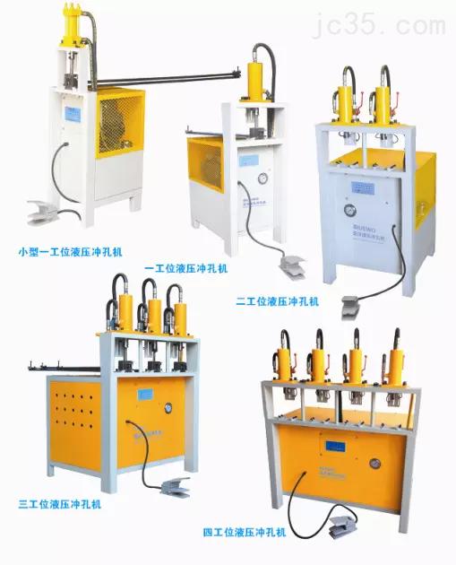 蓝沃r50不锈钢液压冲孔机