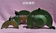 磨床-砂轮罩壳