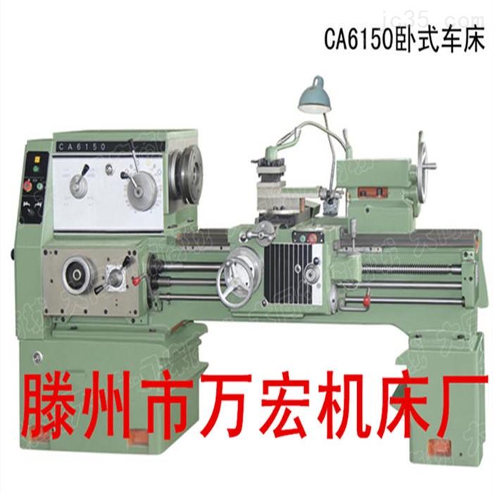 c6150a普通车床-供求商机-滕州市万宏机床厂