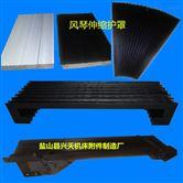 雕刻机防尘布 雕铣机一字型风琴防护罩 精雕机防尘罩