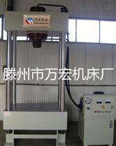 供应山东滕州YM-60吨二梁四柱液压机定做