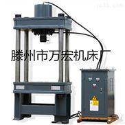 安徽YM-200T二梁四柱液压机