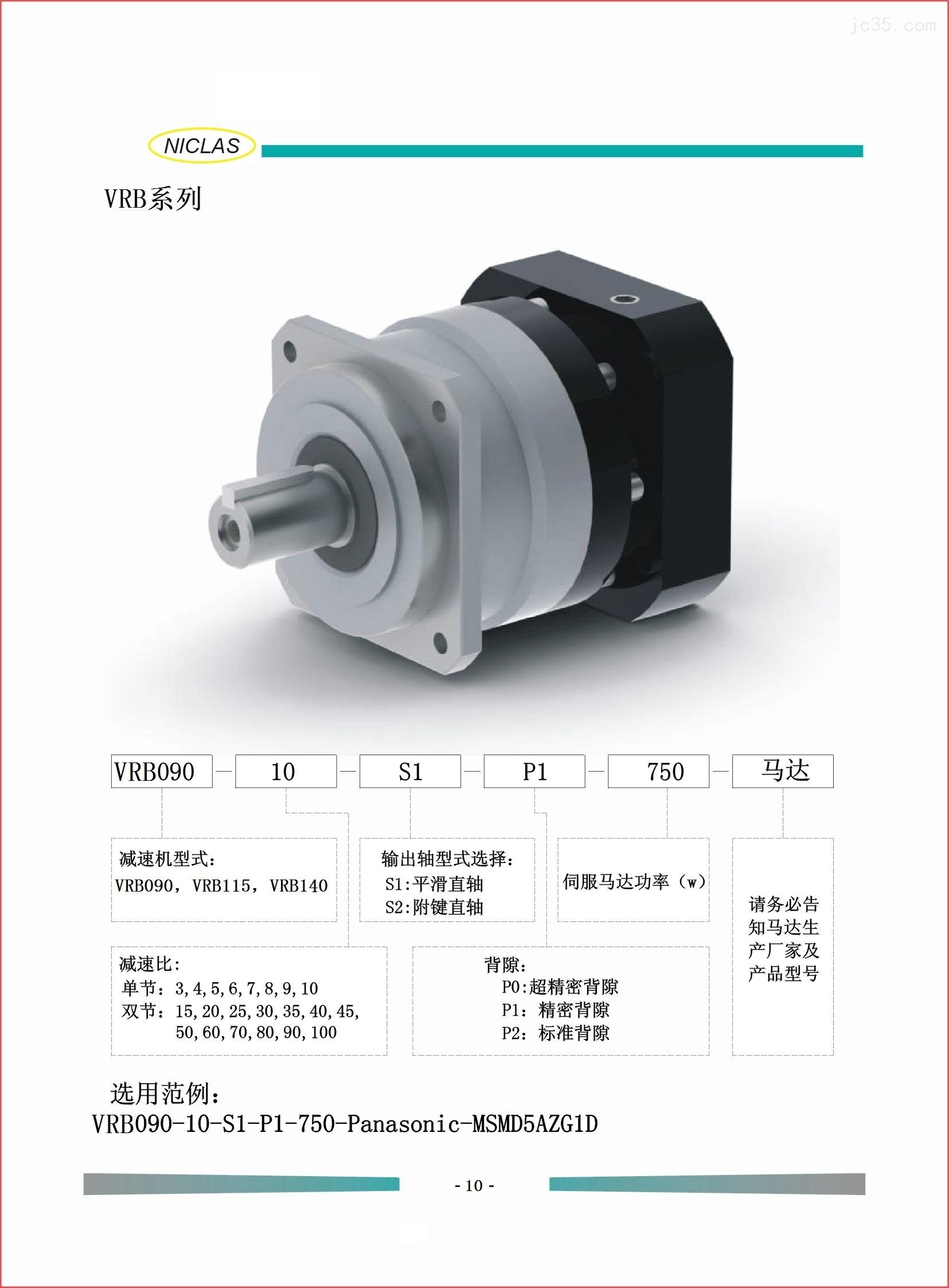 VRB系列斜齿轮3弧分高精度伺服减速机