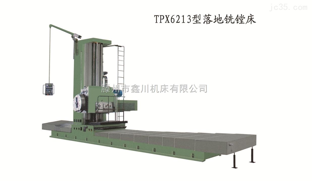 厂价直销镗床产品系列 专供加工镗床 tpx6213型落地铣镗床