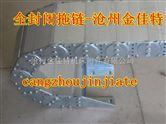 临沂穿线钢铝拖链定做 枣庄钢铝拖链厂家生产