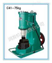 C41-75KG空气锤