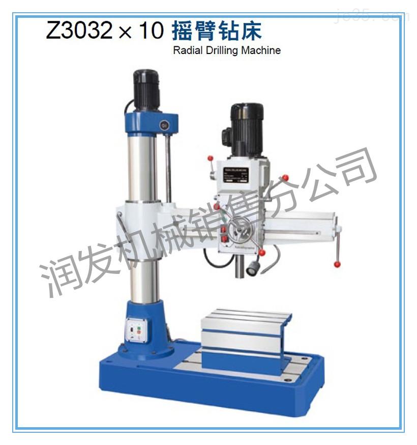 Z3032X10小型摇臂钻床-小型摇臂钻床厂家-