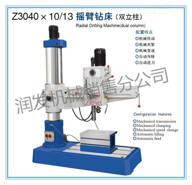 Z3040x10/13摇臂钻床(双立柱)-摇臂钻床厂家-