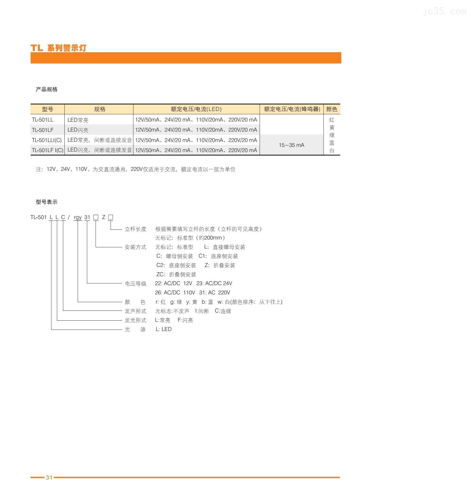 西门子APT警示灯安徽地区总代理TL-501系列警示灯是在TL-50的基础上优化设计的产品,采用进口LED芯片、大功率的蜂鸣器,可以在工作空间较大的场合有效传递信号。该系列产品采用集成式结构进行设计,结构紧凑、安装方便。灯罩采用耐热、抗震、防油污的PC材料制成,整体使用寿命优于同类产品。光源:LED、白炽灯发光形式:常亮、闪亮发声形式:间断、连续蜂鸣器音量:>90dB(距离声源水平方向10cm处)颜色规格:红、绿、黄、蓝、白额定电压:AC/DC12V AC/DC24V AC/DC110V AC220V西门