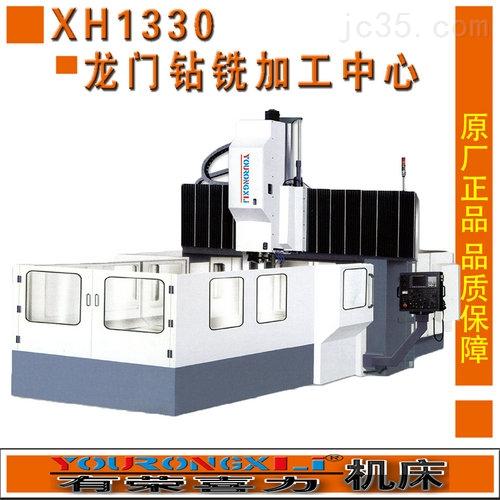 台湾原装龙门钻铣加工中心XH1330有荣喜力厂价热销