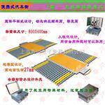 上海便携式电子汽车衡,30吨带触摸屏便携式地磅