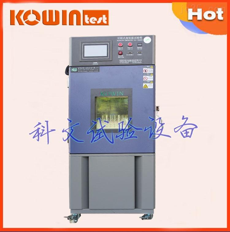 电器高低温试验箱