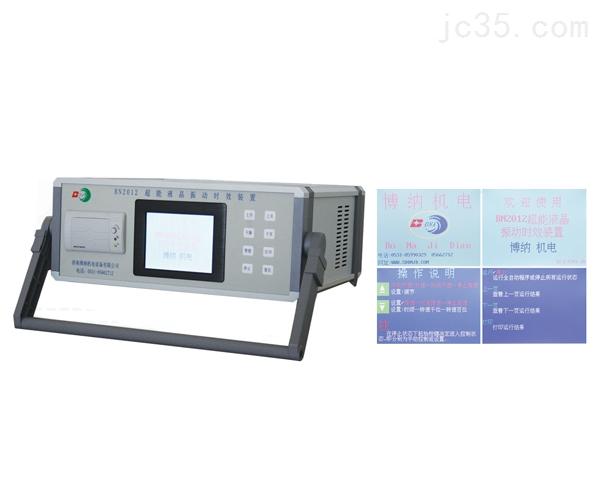 福建消除残余应力去应力装置(振动时效机器)