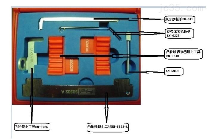 大赛专用科鲁兹发动机拆装工具