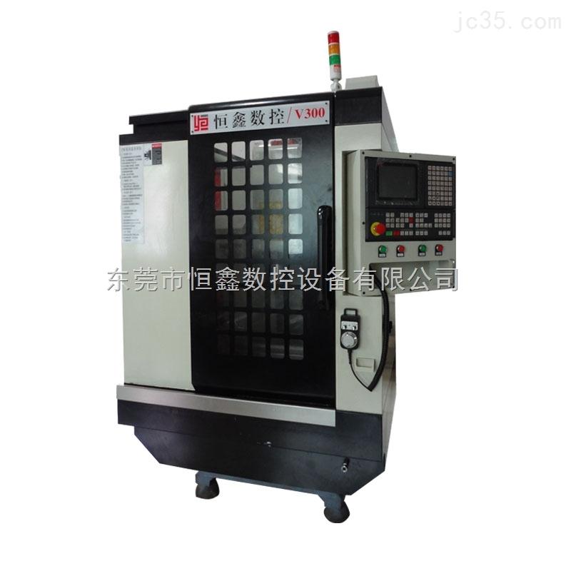 高速加工中心 高刚性加工中心 恒鑫v300