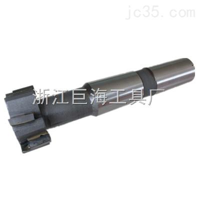 T型槽铣刀