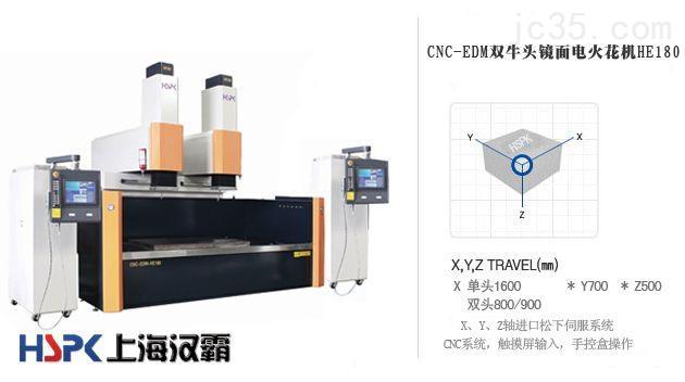 上海汉霸中型双牛头式火花机HE180