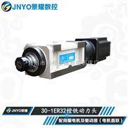 30-ER32钻孔动力头伺服电机及驱动器