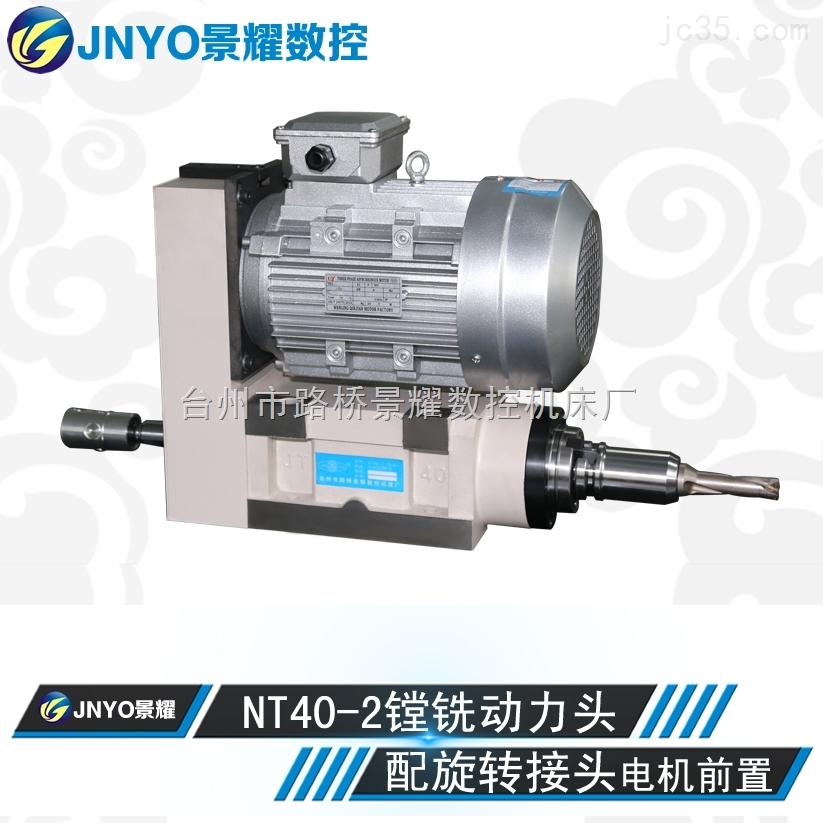 动力头/钻孔动力头/镗铣动力头/BT40-2中心出水动力头