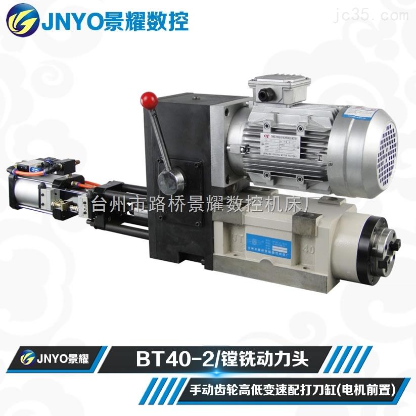 动力头/镗铣动力头/BT40-2加粗轴手动高低速配打刀缸 电机前置