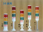 宁波50系列杆式/LED3层报警灯/机床警示灯厂家