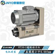 动力头/镗铣动力头/NT30-1镗铣动力头 电机前置