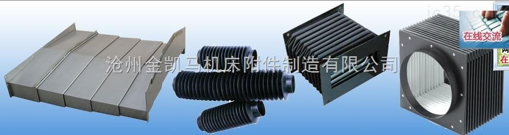 机床导轨防护罩,机床防护罩产品动态