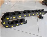 耐磨损尼龙工程塑料拖链