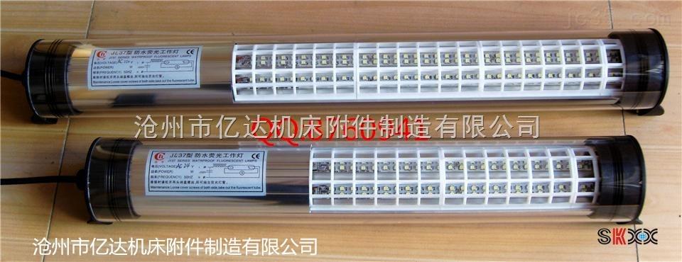 1件起加工防水荧光灯220v11w机床工作灯