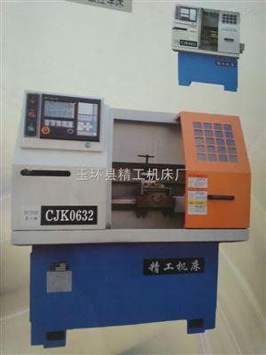 CJK0632经济型数控车床,台州数控车床厂