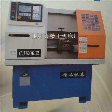 CJK0632数控车床