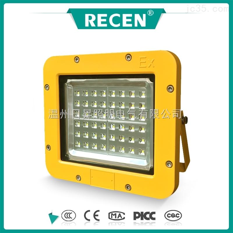 RFBL163*GCD615LED防爆泛光灯