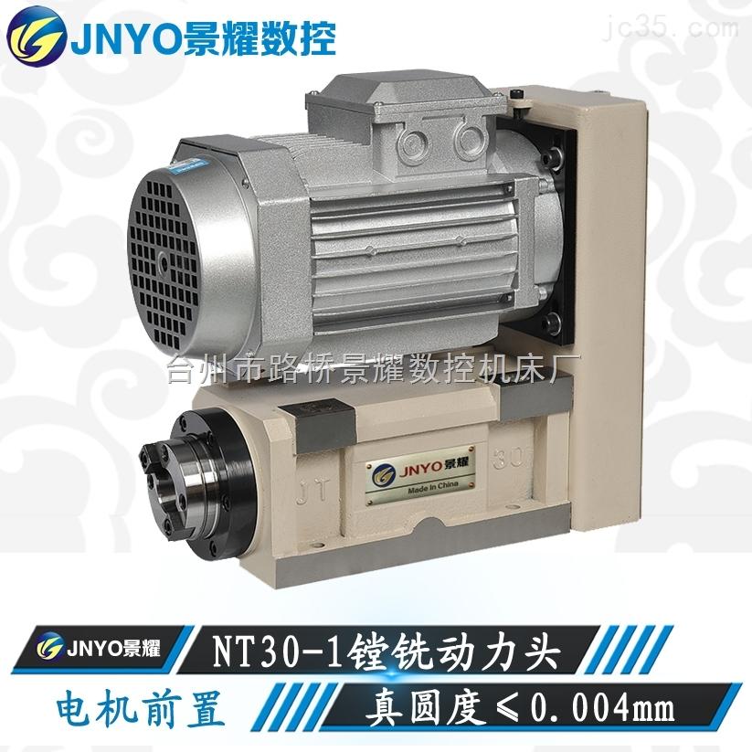 动力头/镗铣动力头/铣削动力头NT30-1-电机前置